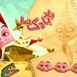 Random image: انیمیشن بادبادک ها