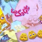 انیمیشن بادبادک هاداستان دو بادبادک بازیگوش است که به طرز عجیبی به سرزمینی دیگر بنام شهر بادبادکها راه پیدا...