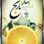 تله فیلم چایی بابهار نارنج به سفارش شبکه سه سیما توسط شرکت فیلم سازی دنیای آفتاب ساخته می شود. این تله...
