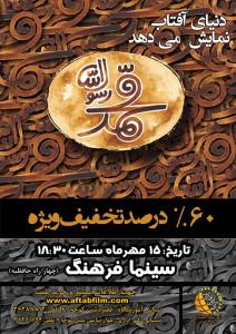 نمایش فیلم محمد رسول الله